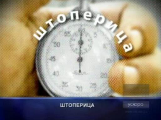 СЛИКА ПРЕУЗЕТА С РТС