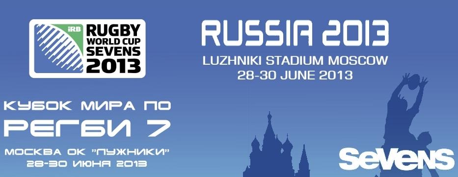 ПРВИ ПУТ У РУЈИЈИ: светско првенство у рагбију седам