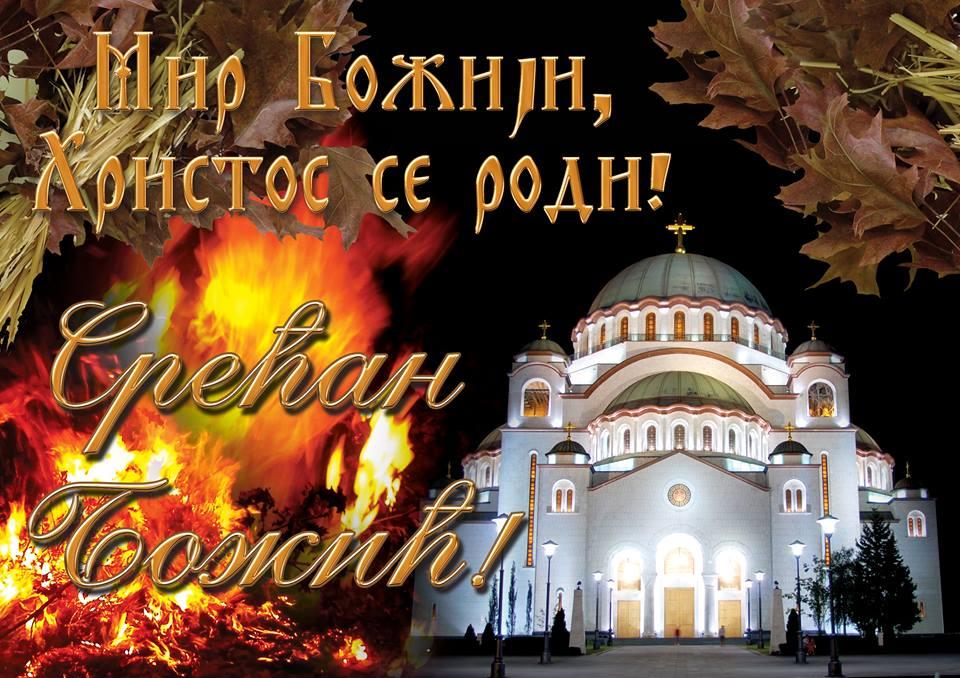 MИР БОЖИЈИ, ХРИСТОС СЕ РОДИ!